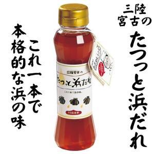 たつっと浜だれ250g×1本 ラーメン 玉子焼き 茶碗蒸し チャーハン|kakeashinokai
