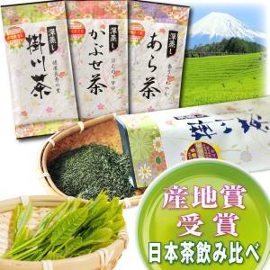 日本茶 3本セット 送料無料 期間限定 80g×3袋セット 掛川 深蒸し茶 茶葉 3種類飲み比べ 深...