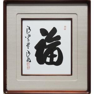 森清範(もりせいはん) 福 色紙と額縁のセット ※即納※ |kakejiku