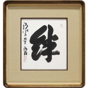 森清範(もりせいはん) 絆 色紙と額縁のセット ※即納※ |kakejiku