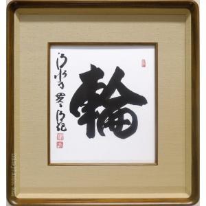 森清範(もりせいはん) 輪 色紙と額縁のセット ※即納※ |kakejiku