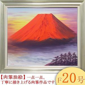 絵画 油絵 赤富士 F20号 (森田浩二)  【肉筆】【油絵】【富士】【大型絵画】|kakejiku