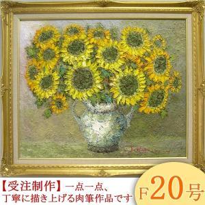 絵画 油絵 向日葵(ひまわり) F20号 (渡部ひでき)  【肉筆】【油絵】【花】【大型絵画】|kakejiku