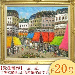 絵画 油絵 パリの街角 F20号 (渡部ひでき)  【肉筆】【油絵】【外国の風景】【大型絵画】|kakejiku