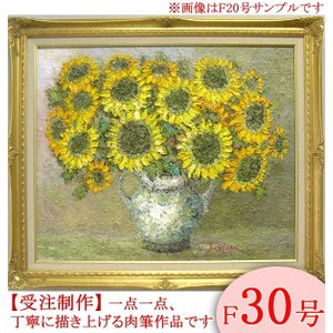 絵画 油絵 向日葵(ひまわり) F30号 (渡部ひでき)  【肉筆】【油絵】【花】【大型絵画】|kakejiku