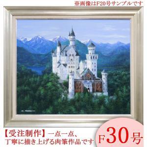絵画 油絵 ノイシュバンシュタイン城 F30号 (前田光一)  【肉筆】【油絵】【外国の風景】【大型絵画】|kakejiku