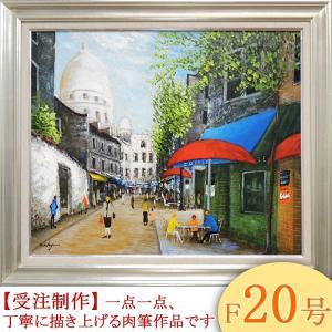 絵画 油絵 モンマルトルの広場 カフェテラス F20号 (中川まり子)  【肉筆】【油絵】【外国の風景】【大型絵画】|kakejiku