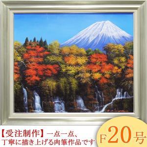 絵画 油絵 富士と滝と紅葉 F20号 (木村由記夫)  【肉筆】【油絵】【富士】【日本の風景】【大型絵画】|kakejiku