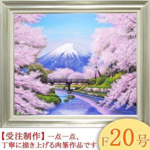 絵画 油絵 忍野富士に桜 F20号 (木村由記夫...の商品画像