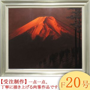 絵画 油絵 赤富士 F20号 (中尾靖)  【肉筆】【油絵】【日本の風景】【富士】【大型絵画】|kakejiku