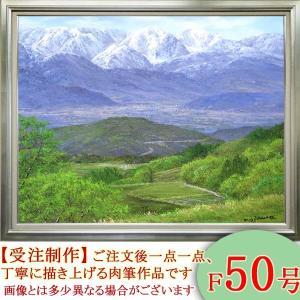 絵画 油絵 白馬連峰眺望 F50号 (小川久雄)  【海・山】【肉筆】【油絵】【日本の風景】【大型絵画】|kakejiku