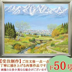 絵画 油絵 白馬三山山麓 F50号 (川合修二)  【海・山】【肉筆】【油絵】【日本の風景】【大型絵画】|kakejiku