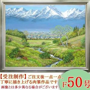 絵画 油絵 常念岳 山麓 F50号 (川合修二)  【海・山】【肉筆】【油絵】【日本の風景】【大型絵画】|kakejiku