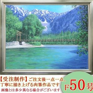 絵画 油絵 上高地 F50号 (大山功)  【海・山】【肉筆】【油絵】【日本の風景】【大型絵画】|kakejiku