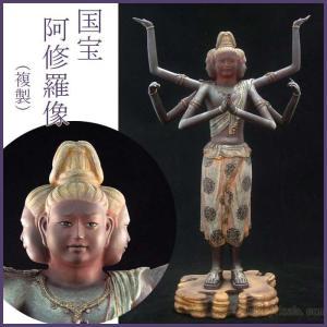 阿修羅像 仏像 フィギュア 国宝を美麗に複製 |kakejiku