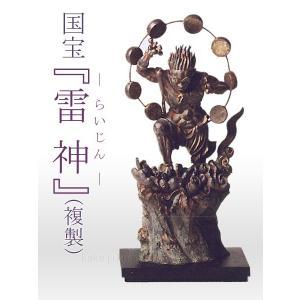 雷神像 フィギュア 国宝を美麗に複製 |kakejiku