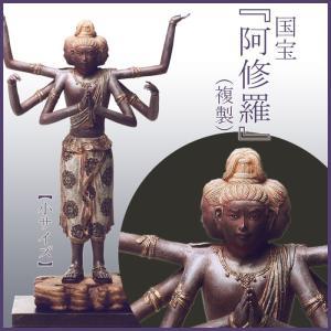 阿修羅像(小サイズ) 仏像 フィギュア 国宝を美麗に複製 |kakejiku