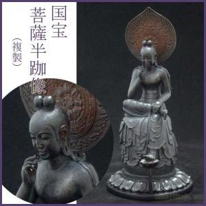 菩薩半跏像 仏像 フィギュア 国宝を美麗に複製 |kakejiku