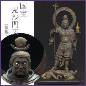 毘沙門天 仏像 フィギュア 国宝を美麗に複製 |kakejiku