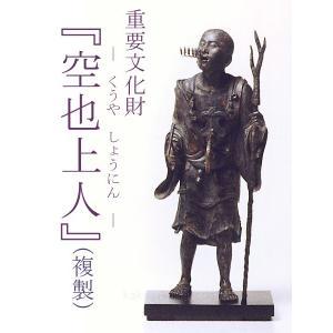 空也上人像 フィギュア 重要文化財を美麗に複製 |kakejiku
