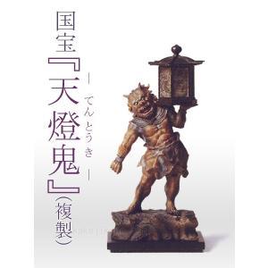 天燈鬼(てんとうき) フィギュア 国宝を美麗に複製 |kakejiku