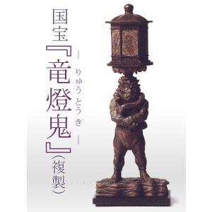 竜燈鬼(りゅうとうき) フィギュア 国宝を美麗に複製 |kakejiku