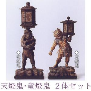 天燈鬼・竜燈鬼像セット フィギュア 国宝を美麗に複製 |kakejiku
