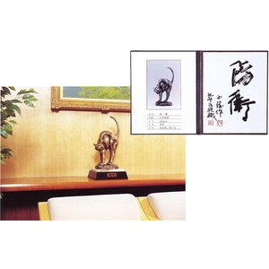 北村西望 防衛 (ブロンズ像) |kakejiku