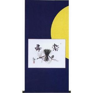 掛け軸 楽寿 (久松誠一)  【掛軸】【一間床】【丈の短い掛軸】【お正月】|kakejiku