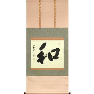 掛け軸 和 (佐藤海雲)  【掛軸】【一間床】【丈の短い掛軸】【書】|kakejiku