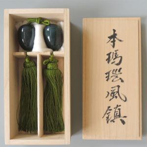 掛け軸小物 高級風鎮 本瑪瑙石(めのう・緑)(桐箱入り) (掛軸)|kakejiku