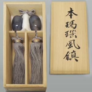 掛け軸小物 高級風鎮 本瑪瑙石(めのう・青)(桐箱入り) (掛軸)|kakejiku