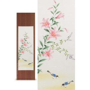 掛け軸 ユリに小鳥 (南川康夫)  【掛軸】【半間床】【夏】|kakejiku