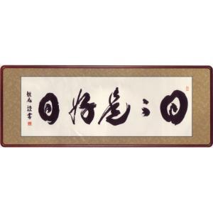 欄間額 日々是好日 (浅田観風)  【欄間額】|kakejiku
