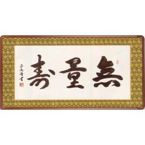 仏間額 無量寿 (黒田正庵)  【佛間額】|kakejiku