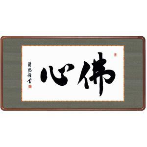 仏間額 佛心 (吉田清悠)  【佛間額】|kakejiku