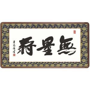 仏間額 無量寿 (吉田清悠)  【佛間額】|kakejiku