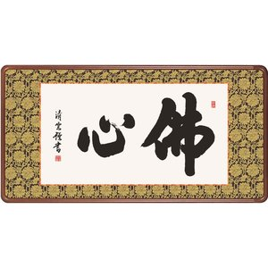 仏間額 佛心 (吉村清雲)  【佛間額】|kakejiku