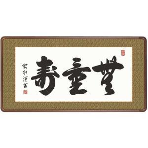 仏間額 無量寿 (小木曽宗水)  【佛間額】|kakejiku