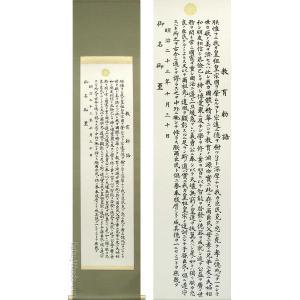 掛け軸 教育勅語(複製)  【掛軸】【一間床・半間床】【書】|kakejiku