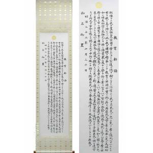 掛け軸 教育勅語(複製) 上級表装  【掛軸】【一間床・半間床】【書】|kakejiku