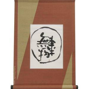 モダン掛け軸 Kotono葉(ことのは) 【本来無一物】  【掛軸】【丈の短い掛軸】【書】【モダン】|kakejiku