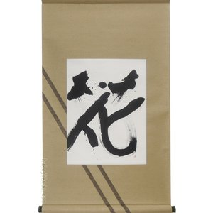 モダン掛け軸 Kotono葉(ことのは) 【花】  【掛軸】【丈の短い掛軸】【書】【モダン】|kakejiku