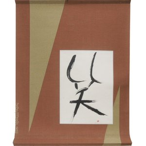 モダン掛け軸 Kotono葉(ことのは) 【笑】  【掛軸】【丈の短い掛軸】【書】【モダン】|kakejiku