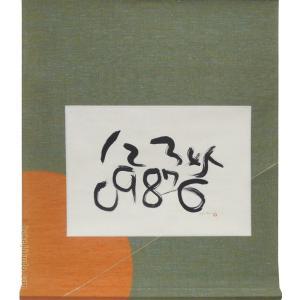 モダン掛け軸 Kotono葉(ことのは) 【1234567890】  【掛軸】【丈の短い掛軸】【書】【モダン】|kakejiku
