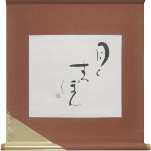 モダン掛け軸 Kotono葉(ことのは) 【月とすっぽん】  【掛軸】【半間床】【丈の短い掛軸】【書】【モダン】|kakejiku