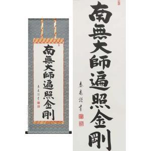 掛け軸 弘法名号 (大平泰庵)  【掛軸】【半間床】【丈の短い掛軸】【名号】|kakejiku