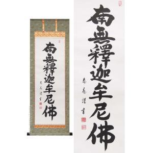 掛け軸 釈迦名号 (大平泰庵)  【掛軸】【半間床】【丈の短い掛軸】【名号】|kakejiku