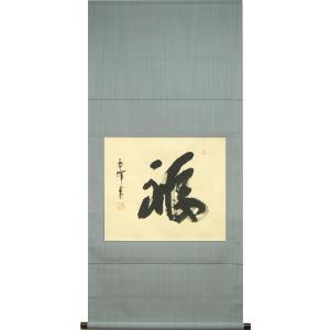 掛け軸 福 (上田玉峰)  【掛軸】【一間床】【丈の短い掛軸】【書】|kakejiku