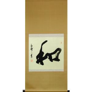 掛け軸 和 (上田玉峰)  【掛軸】【一間床・半間床】【丈の短い掛軸】【書】|kakejiku